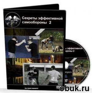 Книга Секреты эффективной самообороны 2 (2012) DVDRip