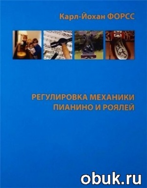 Книга Регулировка механики пианино и роялей