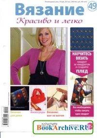 Книга Вязание. Красиво и легко! № 49 2013.