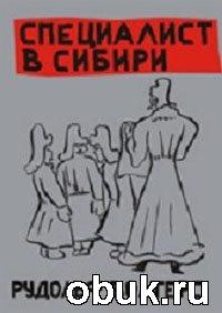Книга Специалист в Сибири