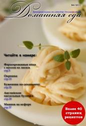 Книга Домашняя еда №4 2011 г.