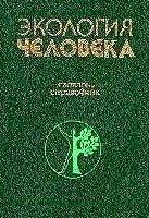 Книга Экология человека. Словарь-справочник