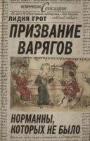 Книга Грот Лидия - Призвание варягов, или Норманны, которых не было pdf 115,04Мб