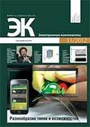 Журнал Электронные компоненты №11 2012