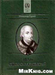 Книга Гетьман Іван Скоропадський