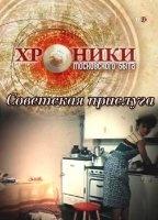 Хроники московского быта - Советская прислуга (11.09.2013) SATRip avi 450Мб