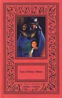 Книга Ганс Гейнц Эверс Превращенная в мужчину