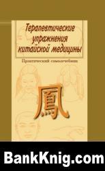Книга Терапевтические упражнения китайской медицины fb2 5,03Мб