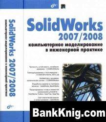 Книга SolidWorks 2007/2008. Компьютерное моделирование в инженерной практике djvu 81,64Мб