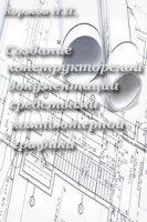 Книга Создание конструкторской документации средствами компьютерной графики pdf 2,3Мб