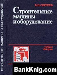 Аудиокнига Строительные машины и оборудование. djvu 4,77Мб
