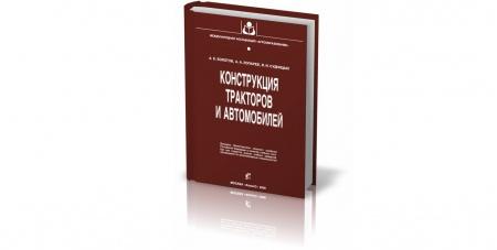 «Конструкция тракторов и автомобилей» Болотов (2006). Рассмотрены устройство и принципы действия тракторов и автомобилей сельск
