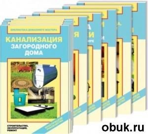 Журнал Назарова В.  - Библиотека домашнего мастера. Комплект из 10 книг