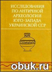 Исследования по античной археологии Юго-Запада УССР