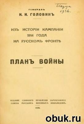 Книга Из истории кампании 1914 года на Русском фронте. План войны