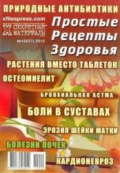 Журнал Простые рецепты здоровья №10 2012. Растения вместо таблеток