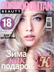 Журнал Cosmopolitan Beauty №4 (зима 2012-2013)