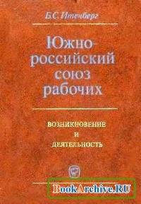 Книга Южнороссийский союз рабочих. Возникновение и деятельность.