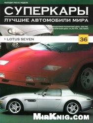 Суперкары. Лучшие автомобили мира №36 - Lotus Seven