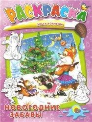 Книга Новогодние забавы. Раскраска