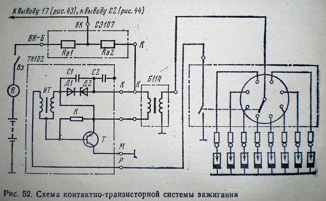 Поэтому особенности схемы и работы контактно-транзисторной системы определяются схемным решением коммутатора.