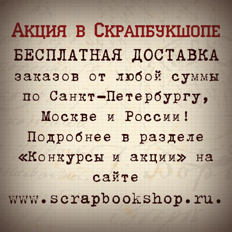 Бесплатная доставка скраптоваров по России от любой суммы. Акция в Скрапбукшопе.