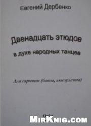 Книга Двенадцать этюдов в духе народных танцев. Для гармони (баяна, аккордеона)