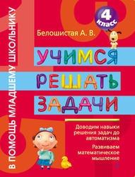 Книга Математика, 4 класс, Учимся решать задачи, Белошистая А.В., 2011