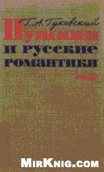 Книга Пушкин и русские романтики