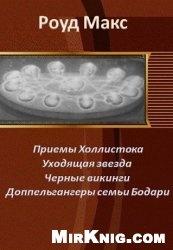Книга Приемы Холлистока. Цикл из 4-х книг