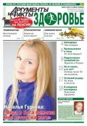 Журнал АиФ. Здоровье  (12 - 18 Марта 2015)