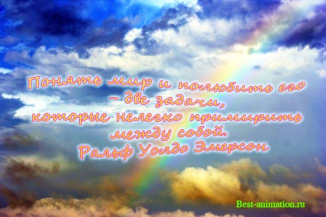 Цитаты великих людей - Сила природы, Красота природы – Понять мир и полюбить его...