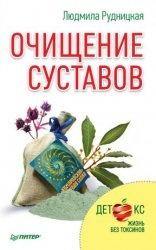 Книга Очищение суставов