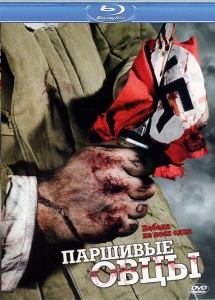 Паршивые овцы (2010) HDRip
