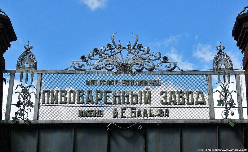 02. Бадаевский пивзавод. 16.08.13.11..jpg