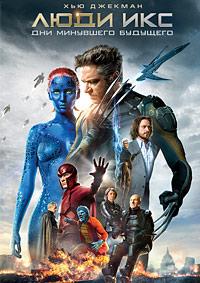 Люди Икс: Дни минувшего будущего / X-Men: Days of Future Past (2014/BD-Remux/BDRip/HDRip/3D)