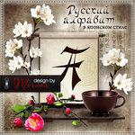 Japanese alphabet_Mirana