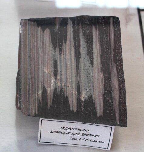 Гидрогематит, замещающий эригинит