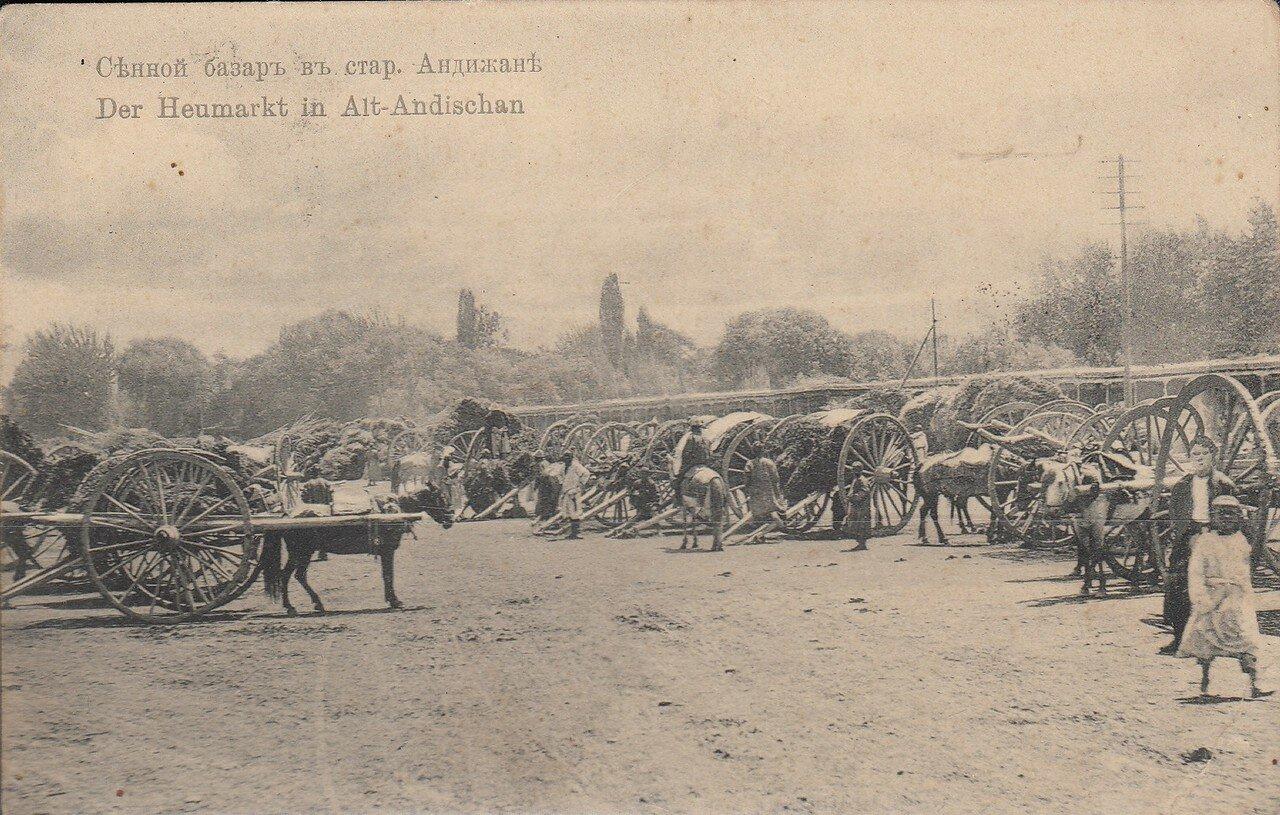 Сенной базар