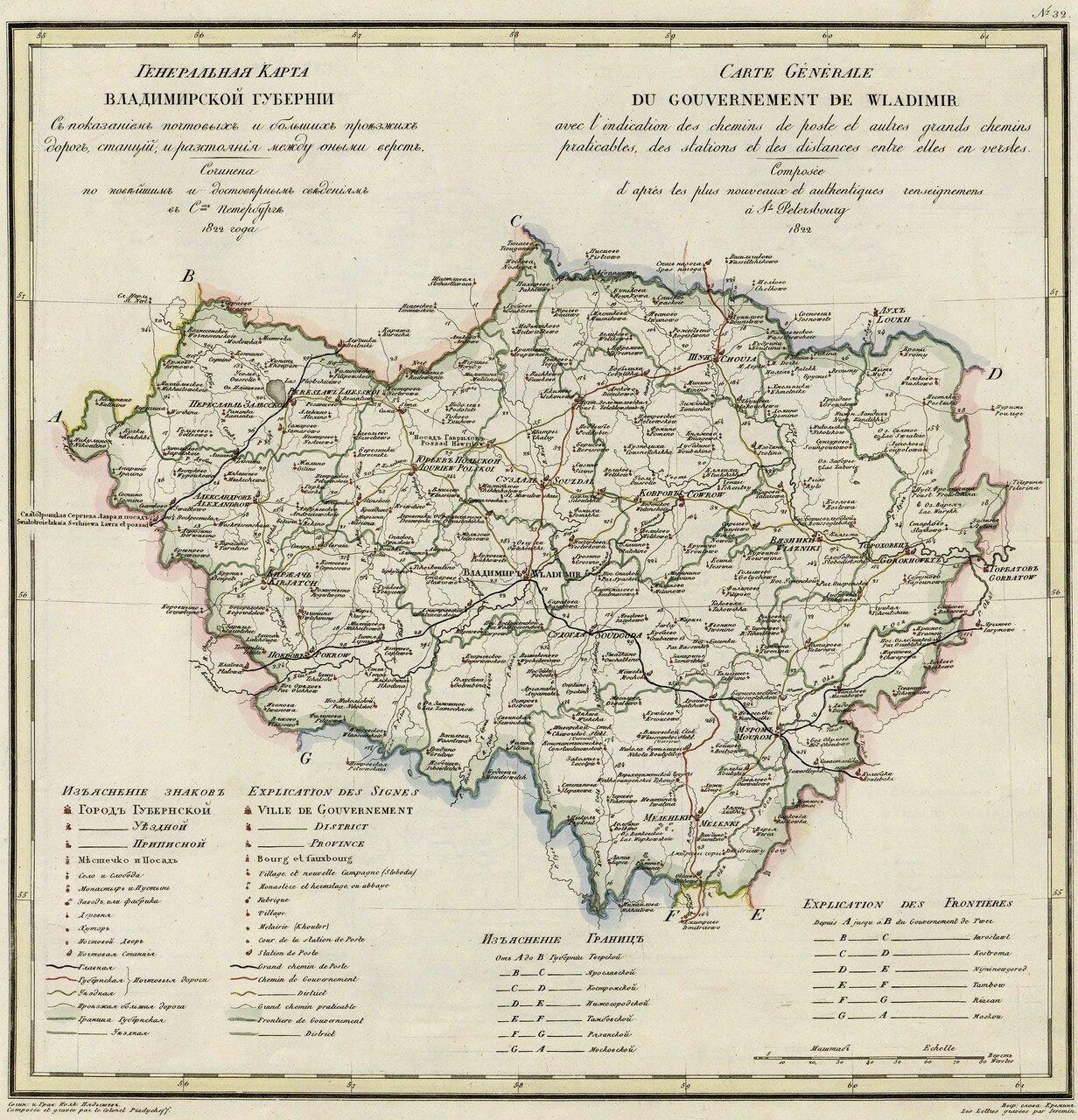 32. Владимирская губерния. 1822