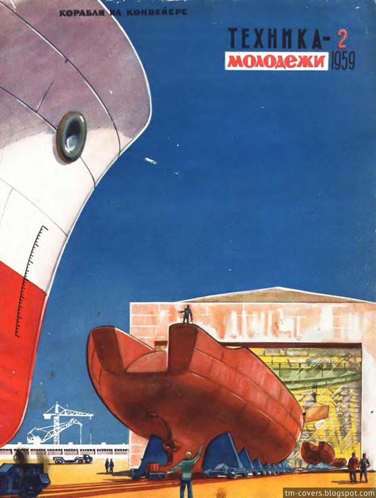 Техника — молодёжи, обложка, 1959 год №2