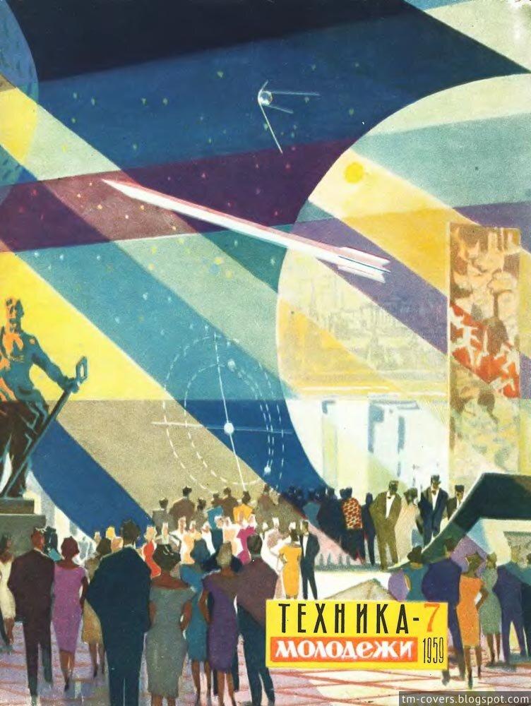 Техника — молодёжи, обложка, 1959 год №7