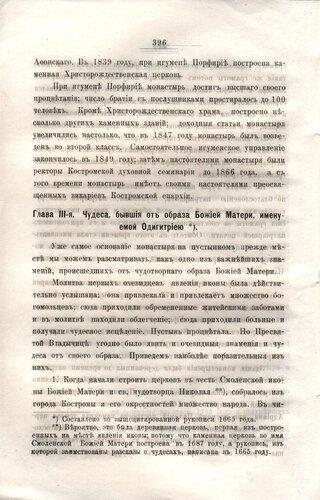 <a href='http://img-fotki.yandex.ru/get/5111/kostroma-archive.9/0_59428_77c37a0c_orig.jpg'>Явление и чудеса Смоленской иконы Божией Матери, называемой Игрицкою</a>