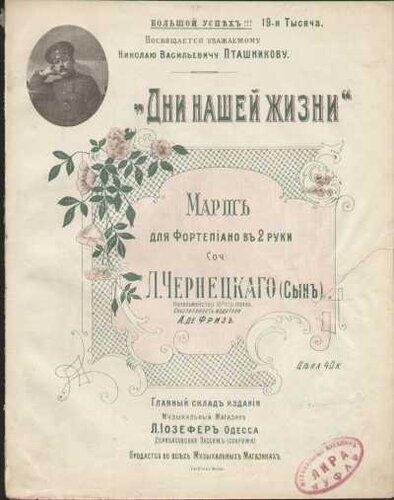 """Марш Л.Чернецкого """"Дни нашей жизни"""", клавир"""