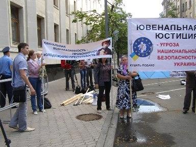 Ювенальная юстиция в Украине