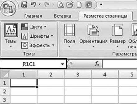 Рис. 2.73. Окно программы со стилем ссылок R1C1