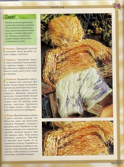 Объёмная вышивка