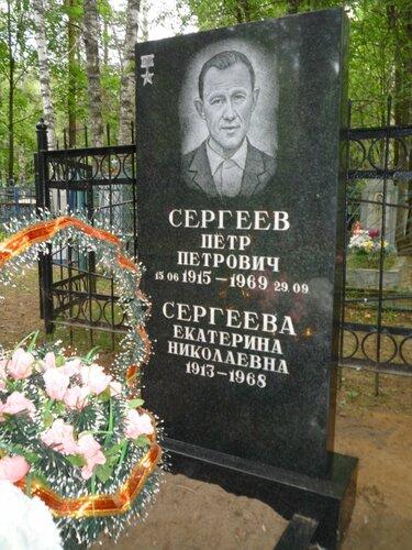 Памятник Герою Советского Союза П. П. Сергееву