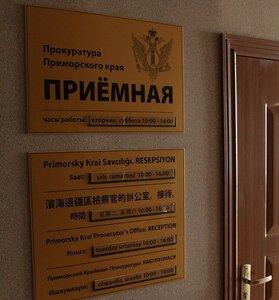 Общественная приемная прокуратуры на о. Русский завершила первую рабочую неделю