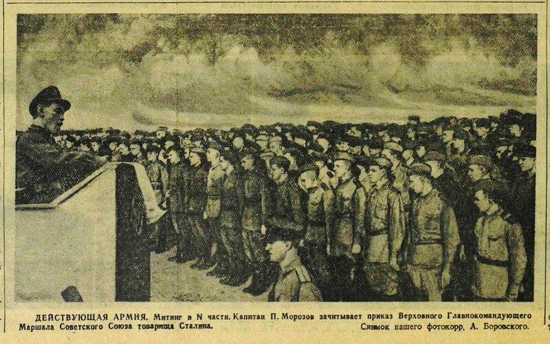 «Красная звезда», 25 августа 1943 года, как русские немцев били, потери немцев на Восточном фронте, красноармеец ВОВ, Красная Армия, смерть немецким оккупантам